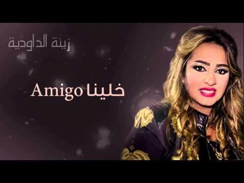 Zina Daoudia - Khalina Amigo (Official Audio)   زينة الداودية - خلينا Amigo