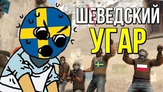 CS:GO - ШВЕДСКИЙ УГАР №3