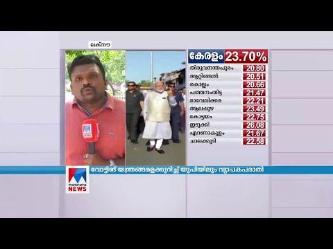 വോട്ടിങ് യന്ത്രങ്ങളെക്കുറിച്ച് യുപിയിലും വ്യാപക പരാതി | UP Election Report   complaint