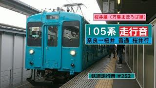 【鉄道走行音】105系SP003編成 奈良→桜井 桜井線(万葉まほろば線) 普通 桜井行