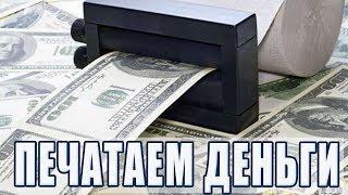 Как напечатать деньги дома и другие приколы