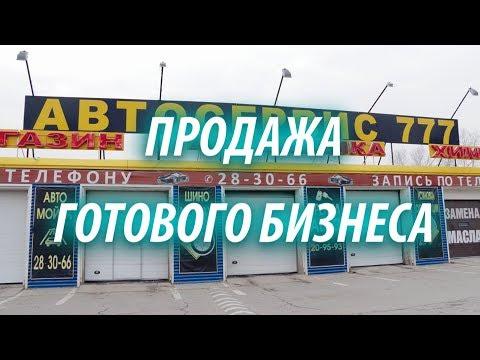 Продажа готового бизнеса.  Автомойка -  Автотехцентр.  Недвижимость Хабаровск