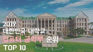 국내 대학교 컴퓨터 공학 랭킹 TOP 10 (2019)