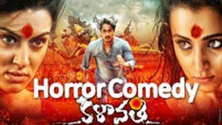Kalavathi Telugu Movie Review │Hansika, Trisha, Sidharth│VK Movies│