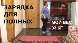 12 Простецкая гимнастика для полных Зарядка каждое утро Упражнения для толстых