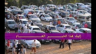 عاجل إلى كل من يملك سيــارة بالمغرب   إليك هذا الخبــــــــر الهــــــــــــــام  !! اكتشف التفاصيل