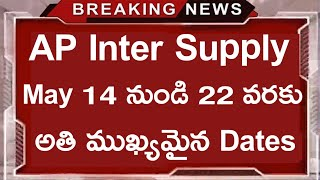 AP Inter Supply 2019 | AP Inter supply | AP Inter supply Exams 2019 | AP Inter supplementary 2019