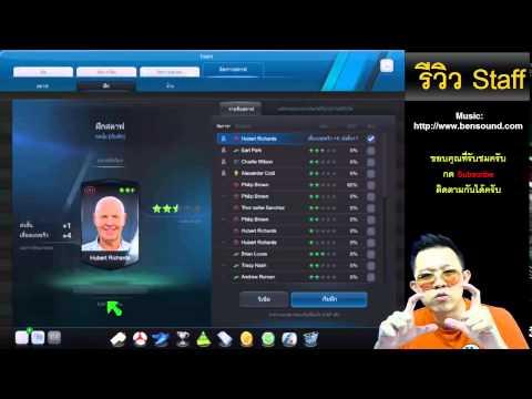 รีวิวโหมด Staff System + อัพเกรดโค้ช Fifa Online 3