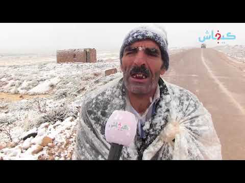 فلاح من وسط ثلوج تمحضيت: هاد الثلجة غترجع خير... حنا موالفين مع الثلج