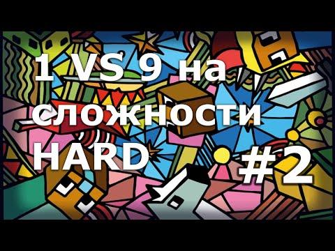 1 ПРОТИВ 9 НА СЛОЖНОСТИ Hard! #2 | The Battle Of Polytopia