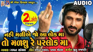 Gaman Santhal Nahi Madiye Jo Aa Lok Ma Madshu Re Parlok Ma Gujarati Sad Song