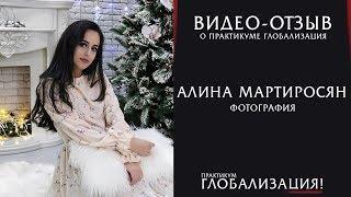 Игошин Илья. Глобализация. Отзыв от Алина Мартиросян. Краснодар. Ниша Фотография