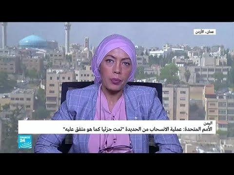 اليمن - الأمم المتحدة: عملية الانسحاب من الحديدة -تمت جزئيا كما هو متفق عليه-  - 10:54-2019 / 5 / 17