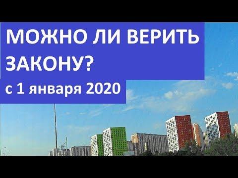 НОВЫЙ ЗАКОН Покупатель квартиры под защитой государства Записки агента недвижимость