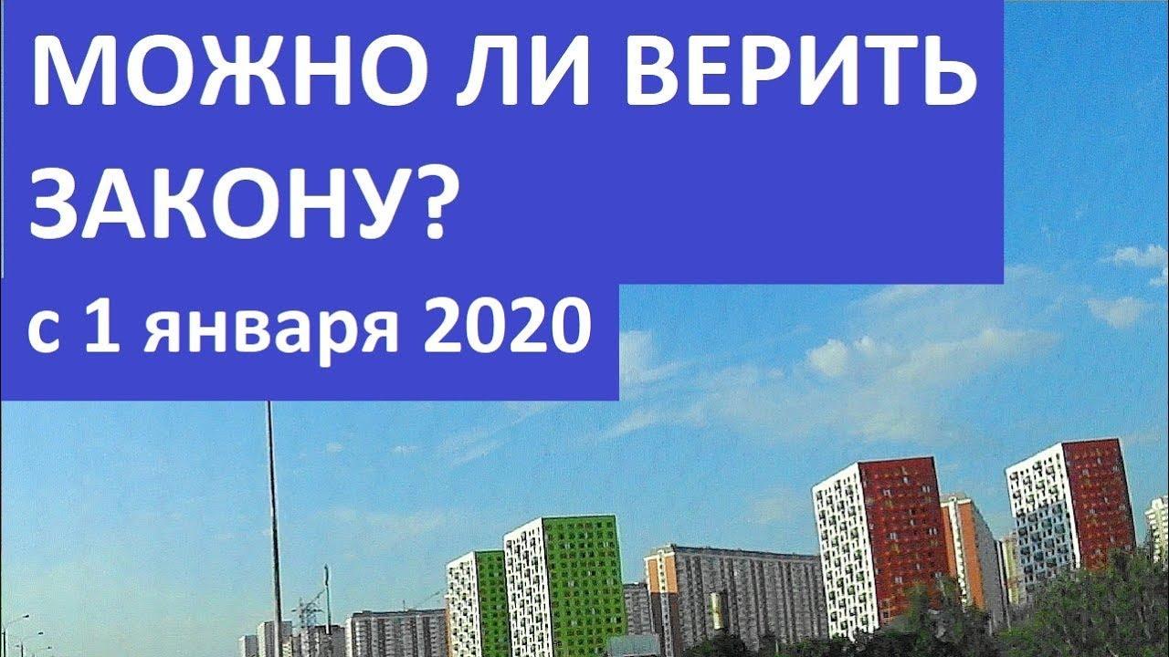 закон о продаже недвижимости 2020