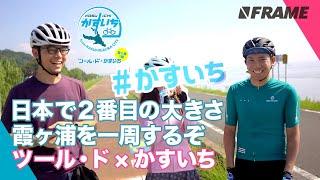 自転車で日本で二番目に大きい湖を走ってみた!「ツール・ド×かすいち」で霞ヶ浦1周に挑戦