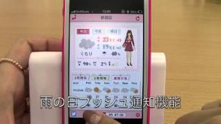 おしゃれ天気 iPhoneアプリ