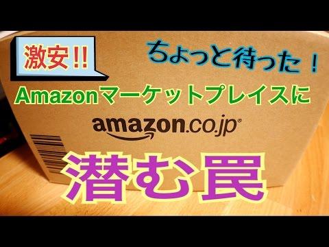 激安!Amazonマーケットプレイス商品に潜む罠!?【注意喚起】