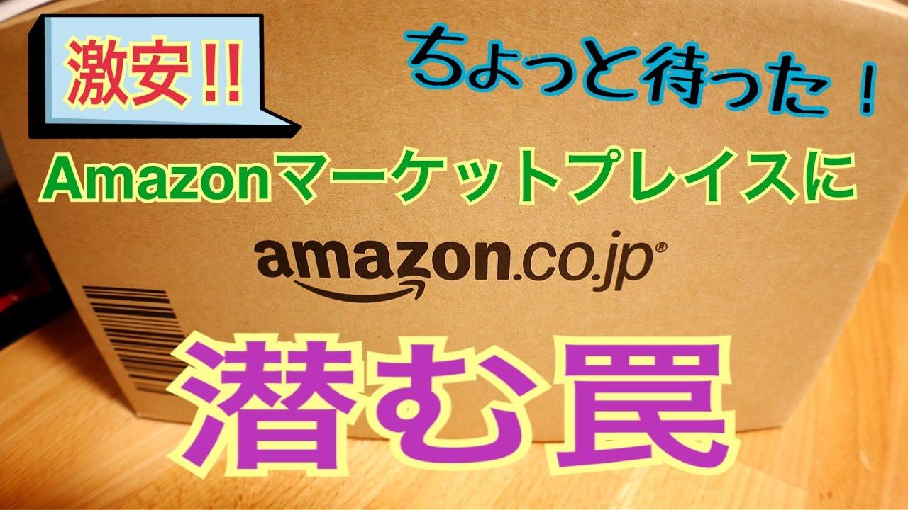 激安!Amazonマーケットプレイス...
