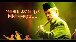 Amay Eto Dukkho Dili Bondhu re  Bari Siddiqui   Old Songs Mp3 Version