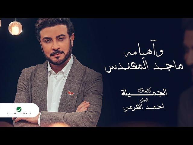 Majid Al Mohandis ... Wa Heyamah - 2021 | ماجد المهندس ... وآهيامه