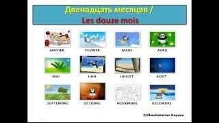 Уроки французского #48: Двенадцать месяцев. Les douze mois