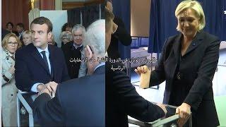 ماكرون و لوبان في الدور الثاني من الإنتخابات الرئاسية الفرنسية