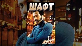 Шафт (1971) (с субтитрами)