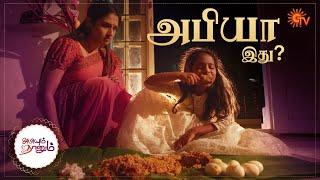 Abiyum Naanum - Ep 51 | 22 Dec 2020 | Sun TV Serial | Tamil Serial