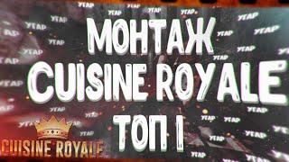 Cuisine Royale 2020 МОНТАЖ УГАРАЕМ И БЕРЁМ ТОП 1 НАРЕЗКА СМЕШНЫХ МОМЕНТОВ В CUISINE ROYALE