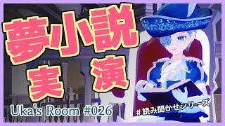 【上級者向け】読み聞かせ第三回!【Uka026】