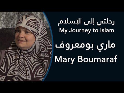 رحلتي إلى الإسلام: ماري بومعروف - My Journey to Islam: Mary Boumaraf