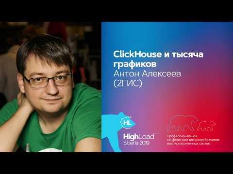 ClickHouse и тысяча графиков / Антон Алексеев (2ГИС)