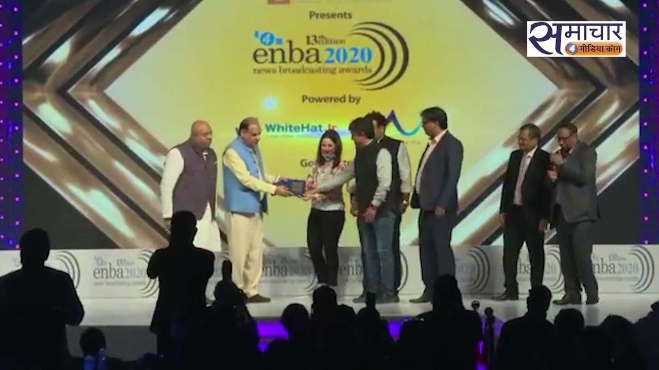 enba अवार्ड में किसने जीता  Best Current Affairs Programme Northern Region का अवार्ड ? देखिए