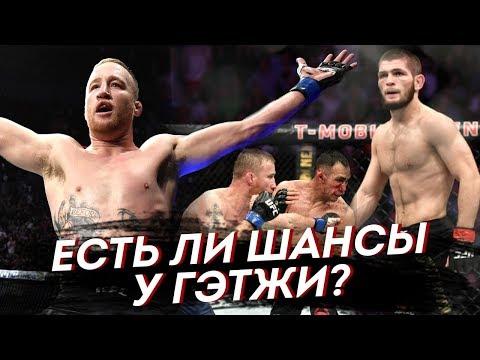 КТО ПОБЕДИТ? Хабиб Нурмагомедов - Джастин Гэтжи | Чья борьба лучше?
