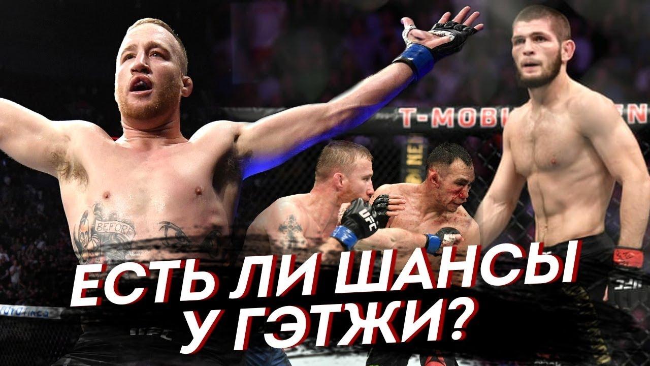 КТО ПОБЕДИТ? Хабиб Нурмагомедов — Джастин Гэтжи   Чья борьба лучше?