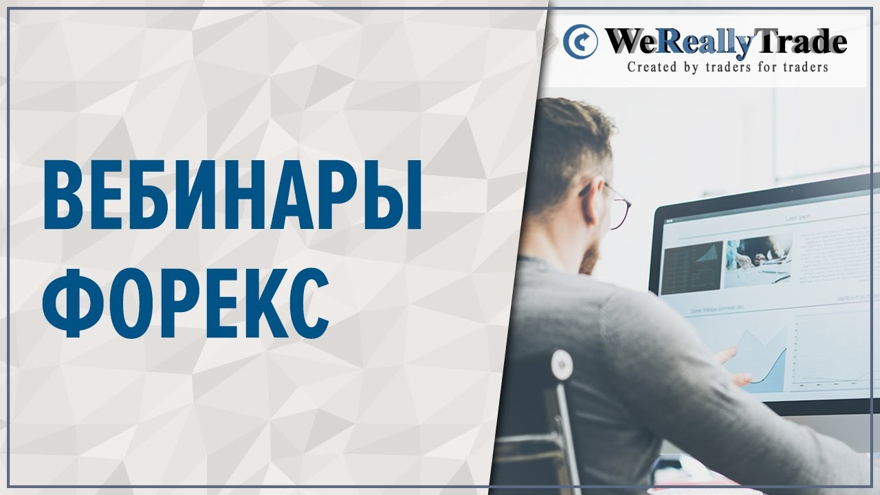 Вебинар по форексу рубль к евро форекс