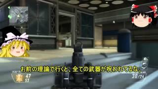 【ゆっくり実況】最強カスタムクラス作ったったったwwwww【BO2草)Part 1】 thumbnail