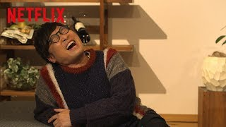 【山チャンネル】Netflix公式チャンネル独占公開!山里亮太(南海キャンディーズ)による『テラスハウス オープニング ニュー ドアーズ』第38話...