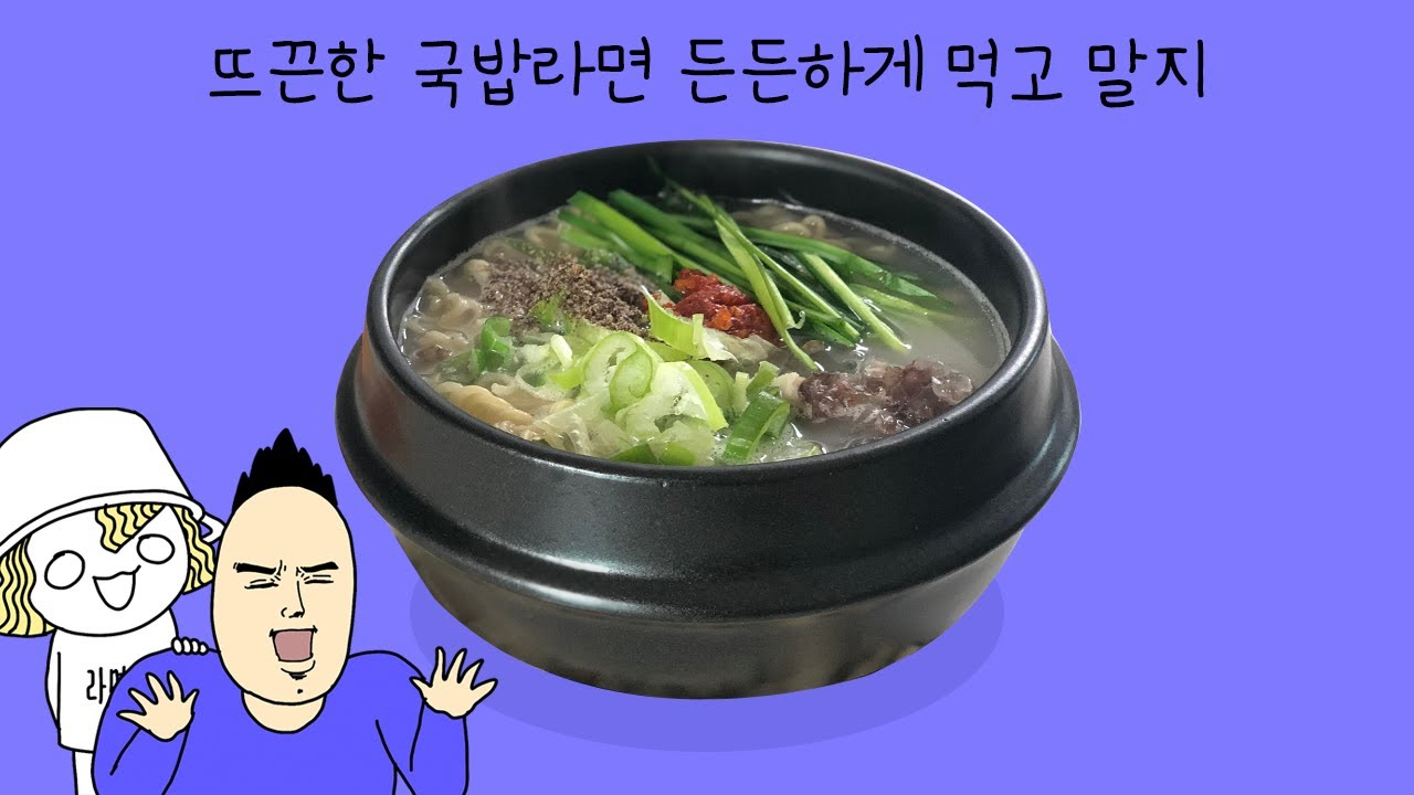 뜨끈하고 든든한 국밥 라면