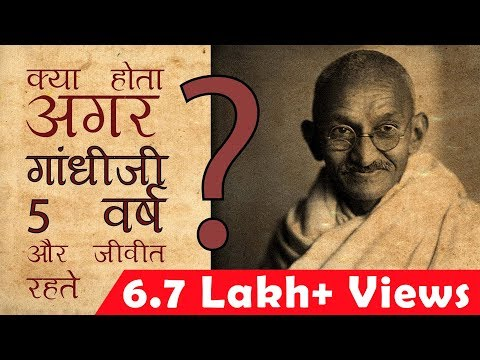 क्या होता अगर गांधीजी 5 वर्ष और जीवित रहते  AGAR EP04  What if Gandhiji Lived More
