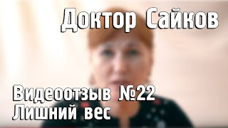 Доктор Сайков - видеоотзыв №22. Лишний вес г.Казань, 2017 год.