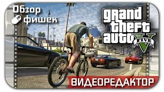 Работаем в редакторе клипов Rockstar Video Editor Grand Theft Auto V на PC (Видеоредактор GTA 5)(Спонсор выпуска http://www.youtube.com/user/auautoorgua Группа Вконтате: https://vk.com/gta05online Друзья, я напоминаю Вам о том, что..., 2015-04-15T18:25:08.000Z)
