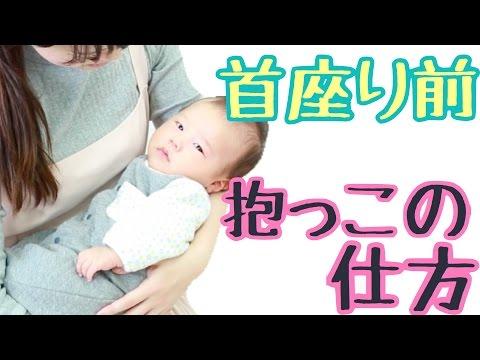 【新生児】首すわり前赤ちゃんの基本の抱っこの仕方を現役ママが伝授♡