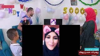 حفلة نص مليون مشترك 💪عملنا فيديو كليب // انا ابن مصر