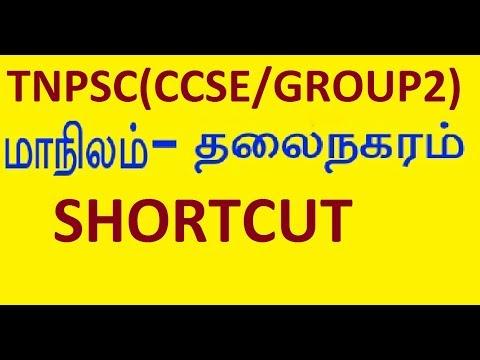 மாநிலம்-தலைநகரம்/STATES-CAPITAL SHORTCUT/CCSE(GROUP4+VAO) GROUP2A GROUP2