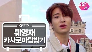 [GOT7's Hard Carry] (Unreleased) Youngjae's Casa Loma Travels Ep.10 Part 2