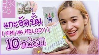 ตัวท็อปก็มา! เปิดกล่อง Kimi wa Melody 10กล่อง จะได้ใครบ้างน้ออ? 🍊ส้ม มารี 🍊