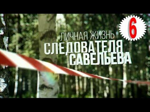 Личная жизнь следователя Савельева 26 июня на РЕН ТВ