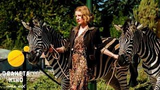 Дружина доглядача зоопарку - офіційний трейлер (український)